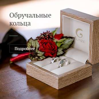 wedding-rings-picture